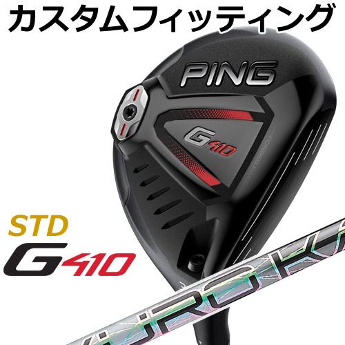 【カスタムフィッティング】 PING [ピン] G410 【STD】 フェアウェイウッド KURO KAGE XD カーボンシャフト [日本正規品]