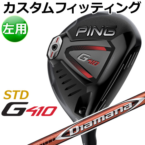 【カスタムフィッティング】 PING [ピン] 【左用】 G410 【STD】 フェアウェイウッド Diamana RF カーボンシャフト [日本正規品]