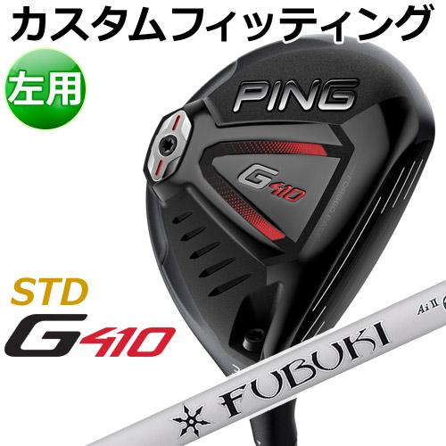 【カスタムフィッティング】 PING [ピン] 【左用】 G410 【STD】 フェアウェイウッド FUBUKI Ai II カーボンシャフト [日本正規品]