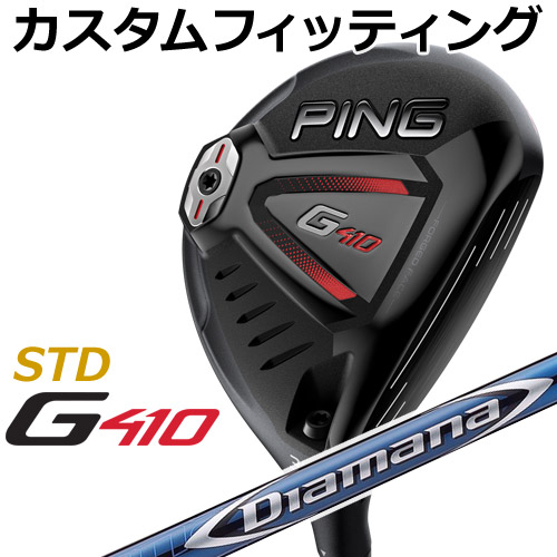 【カスタムフィッティング】 PING [ピン] G410 【STD】 フェアウェイウッド Diamana BF カーボンシャフト [日本正規品]