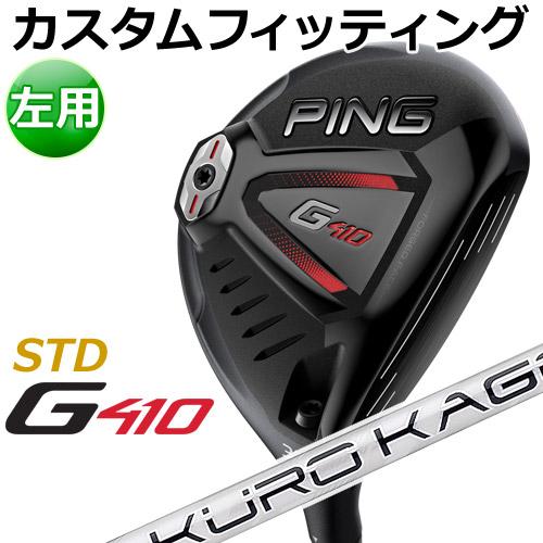 【カスタムフィッティング】 PING [ピン] 【左用】 G410 【STD】 フェアウェイウッド KURO KAGE XT カーボンシャフト [日本正規品]