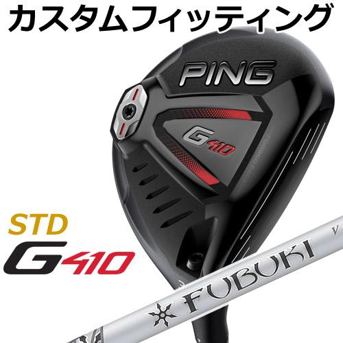 【カスタムフィッティング】 PING [ピン] G410 【STD】 フェアウェイウッド FUBUKI V カーボンシャフト [日本正規品]