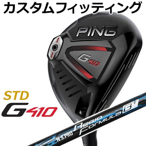 【カスタムフィッティング】 PING [ピン] G410 【STD】 フェアウェイウッド N.S.PRO Regio Formula B+ カーボンシャフト [日本正規品]