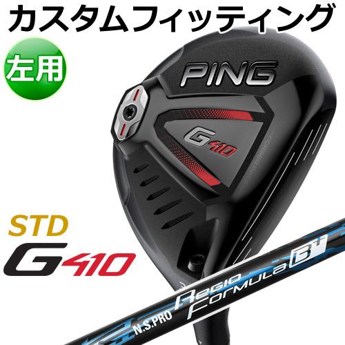 【カスタムフィッティング】 PING [ピン] 【左用】 G410 【STD】 フェアウェイウッド N.S.PRO Regio Formula B+ カーボンシャフト [日本正規品]