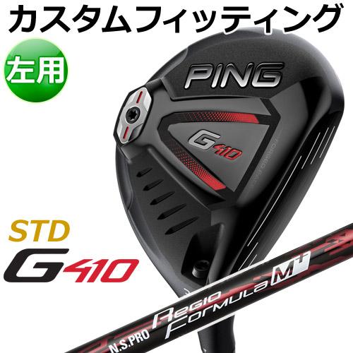 【カスタムフィッティング】 PING [ピン] 【左用】 G410 【STD】 フェアウェイウッド N.S.PRO Regio Formula M+ カーボンシャフト [日本正規品]