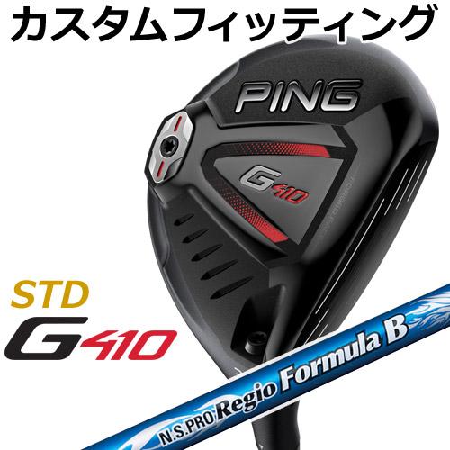 【カスタムフィッティング】 PING [ピン] G410 【STD】 フェアウェイウッド N.S.PRO Regio Formula B カーボンシャフト [日本正規品]