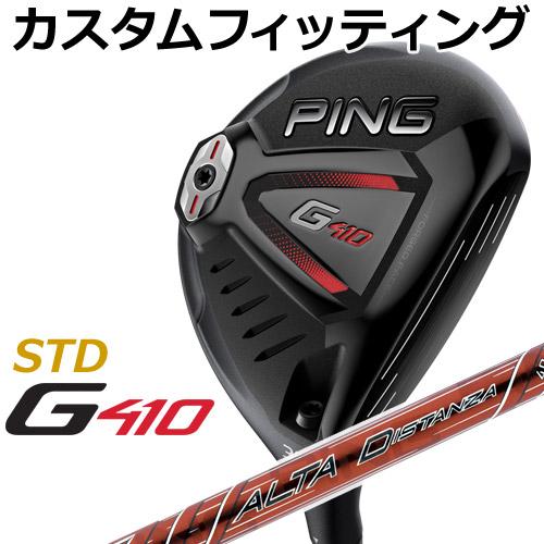 【カスタムフィッティング】 PING [ピン] G410 【STD】 フェアウェイウッド ALTA DISTANZA カーボンシャフト [日本正規品]