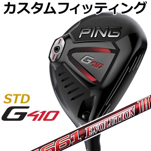 【カスタムフィッティング】 PING [ピン] G410 【STD】 フェアウェイウッド Speeder EVOLUTION III カーボンシャフト [日本正規品]