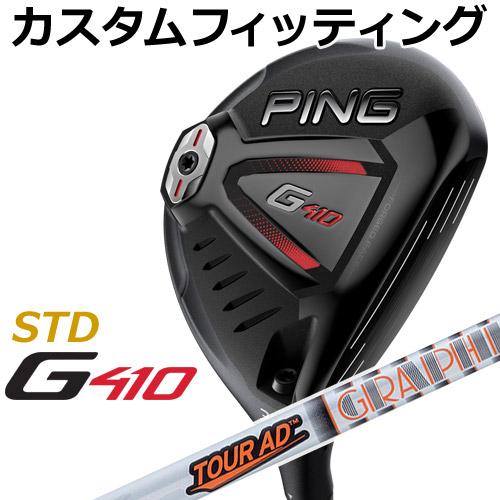 【カスタムフィッティング】 PING [ピン] G410 【STD】 フェアウェイウッド Tour AD IZ カーボンシャフト [日本正規品]