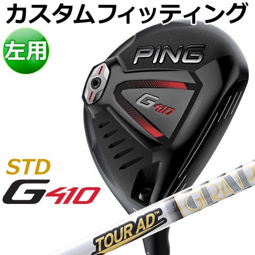【カスタムフィッティング】 PING [ピン] 【左用】 G410 【STD】 フェアウェイウッド Tour AD TP カーボンシャフト [日本正規品]