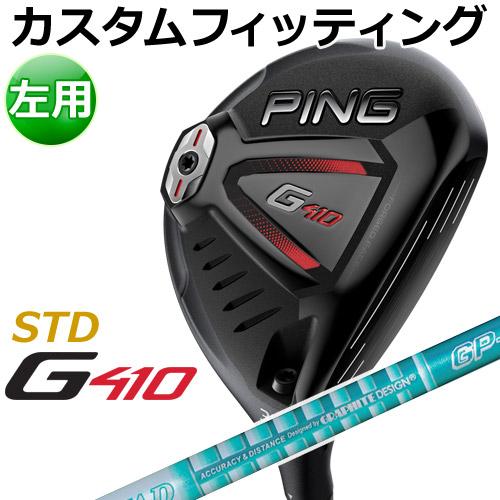 【カスタムフィッティング】 PING [ピン] 【左用】 G410 【STD】 フェアウェイウッド Tour AD GP カーボンシャフト [日本正規品]
