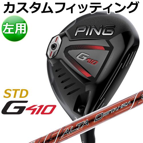 【カスタムフィッティング】 PING [ピン] 【左用】 G410 【STD】 フェアウェイウッド ALTA DISTANZA カーボンシャフト [日本正規品]
