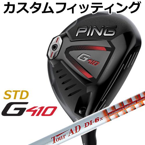 【カスタムフィッティング】 PING [ピン] G410 【STD】 フェアウェイウッド Tour AD DI カーボンシャフト [日本正規品]