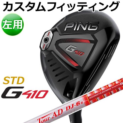 【カスタムフィッティング】 PING [ピン] 【左用】 G410 【STD】 フェアウェイウッド Tour AD DJ カーボンシャフト [日本正規品]