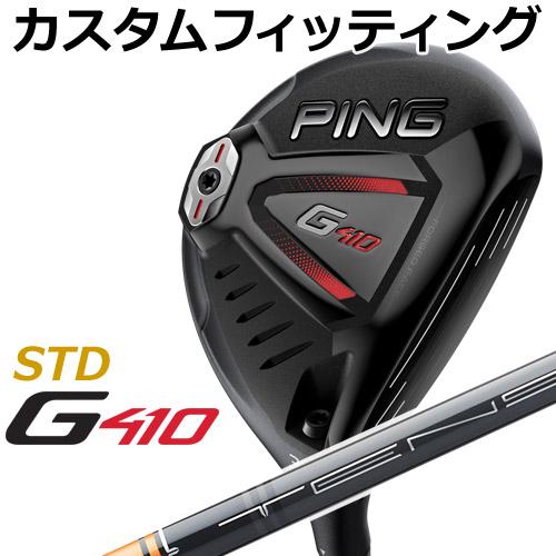 【カスタムフィッティング】 PING [ピン] G410 【STD】 フェアウェイウッド TENSEI CK Pro オレンジ カーボンシャフト [日本正規品]
