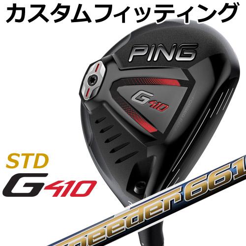 【カスタムフィッティング】 PING [ピン] G410 【STD】 フェアウェイウッド Speeder EVOLUTION V カーボンシャフト [日本正規品]