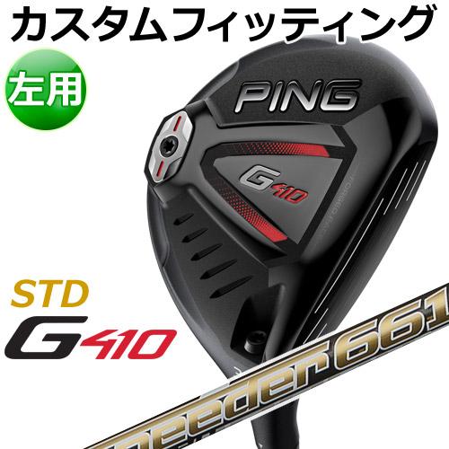 【カスタムフィッティング】 PING [ピン] 【左用】 G410 【STD】 フェアウェイウッド Speeder EVOLUTION IV カーボンシャフト [日本正規品]