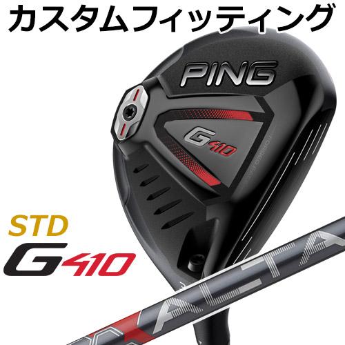 【カスタムフィッティング】 PING [ピン] G410 【STD】 フェアウェイウッド ALTA J CB RED カーボンシャフト [日本正規品]