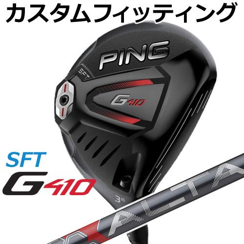 【カスタムフィッティング】 PING [ピン] G410 【SFT】 フェアウェイウッド ALTA J CB RED カーボンシャフト [日本正規品]