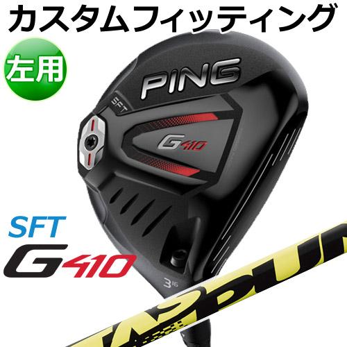【カスタムフィッティング】 PING [ピン] 【左用】 G410 【SFT】 フェアウェイウッド ATTAS PUNCH カーボンシャフト [日本正規品]