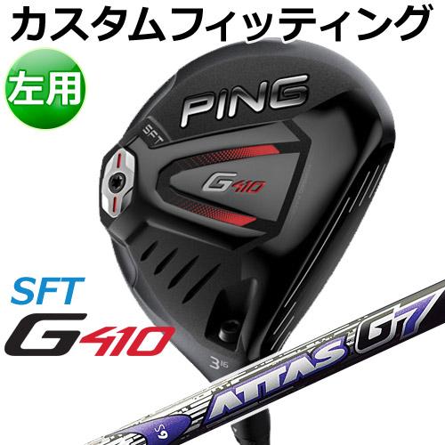 【カスタムフィッティング】 PING [ピン] 【左用】 G410 【SFT】 フェアウェイウッド ATTAS G7 カーボンシャフト [日本正規品]