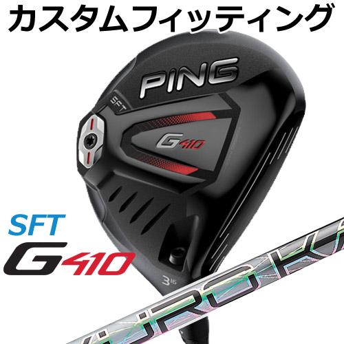 【カスタムフィッティング】 PING [ピン] G410 【SFT】 フェアウェイウッド KURO KAGE XD カーボンシャフト [日本正規品]