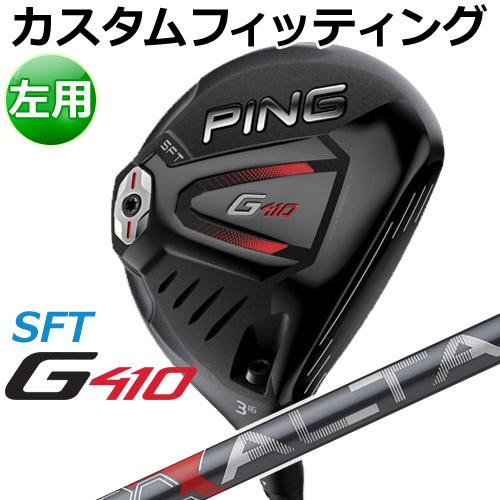 【カスタムフィッティング】 PING [ピン] 【左用】 G410 【SFT】 フェアウェイウッド ALTA J CB RED カーボンシャフト [日本正規品]