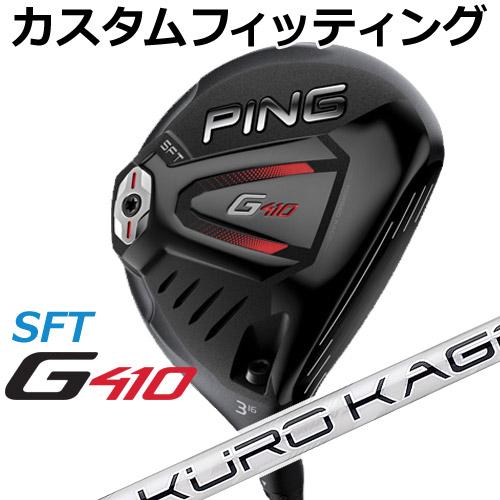 【カスタムフィッティング】 PING [ピン] G410 【SFT】 フェアウェイウッド KURO KAGE XT カーボンシャフト [日本正規品]
