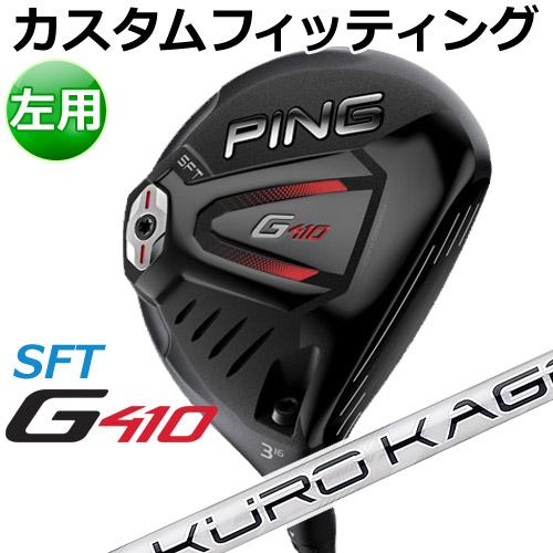 【カスタムフィッティング】 PING [ピン] 【左用】 G410 【SFT】 フェアウェイウッド KURO KAGE XT カーボンシャフト [日本正規品]