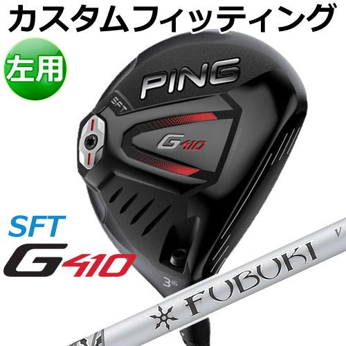 【カスタムフィッティング】 PING [ピン] 【左用】 G410 【SFT】 フェアウェイウッド FUBUKI V カーボンシャフト [日本正規品]