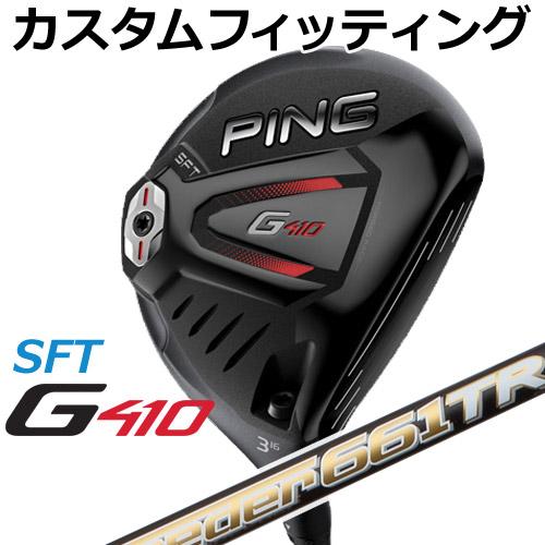 【カスタムフィッティング】 PING [ピン] G410 【SFT】 フェアウェイウッド Speeder TR カーボンシャフト [日本正規品]