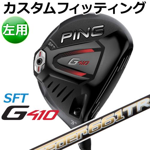 【カスタムフィッティング】 PING [ピン] 【左用】 G410 【SFT】 フェアウェイウッド Speeder TR カーボンシャフト [日本正規品]