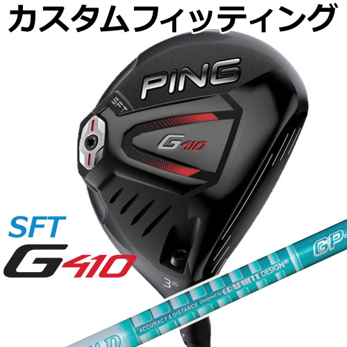 【カスタムフィッティング】 PING [ピン] G410 【SFT】 フェアウェイウッド Tour AD GP カーボンシャフト [日本正規品]