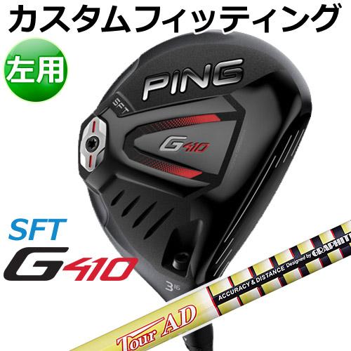 【カスタムフィッティング】 PING [ピン] 【左用】 G410 【SFT】 フェアウェイウッド Tour AD MJ カーボンシャフト [日本正規品]
