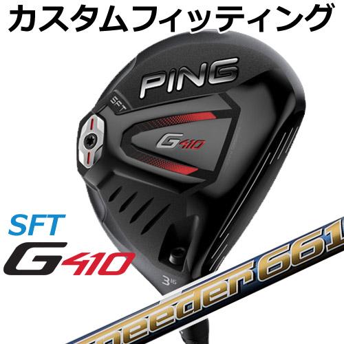 【カスタムフィッティング】 PING [ピン] G410 【SFT】 フェアウェイウッド Speeder EVOLUTION V カーボンシャフト [日本正規品]