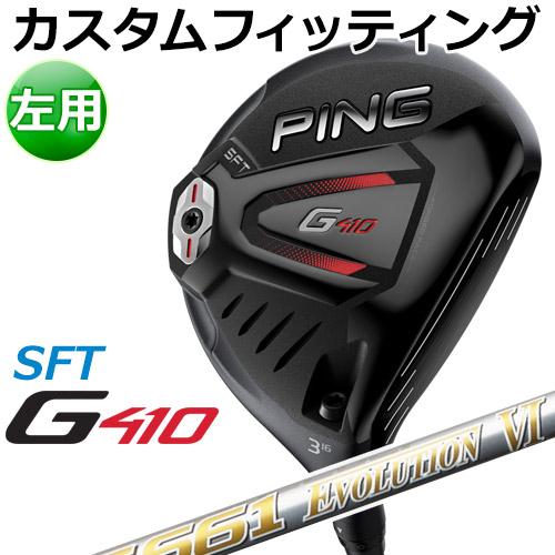 【カスタムフィッティング】 PING [ピン] 【左用】 G410 【SFT】 フェアウェイウッド Speeder EVOLUTION VI カーボンシャフト [日本正規品]