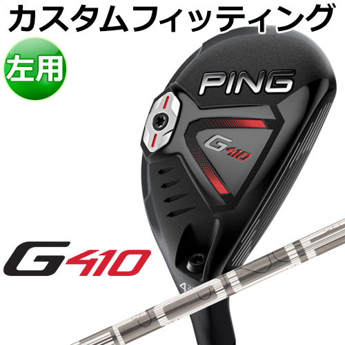 【カスタムフィッティング】 PING [ピン] 【左用】 G410 ハイブリッド PING TOUR 173-85 カーボンシャフト [日本正規品]
