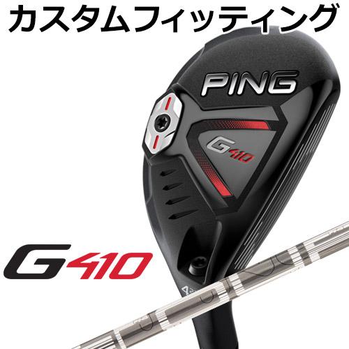 【カスタムフィッティング】 PING [ピン] G410 ハイブリッド PING TOUR 173-85 カーボンシャフト [日本正規品]