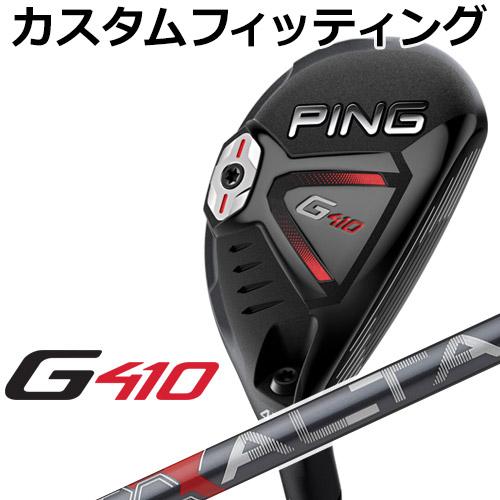 【カスタムフィッティング】 PING [ピン] G410 ハイブリッド ALTA J CB 赤 カーボンシャフト [日本正規品]