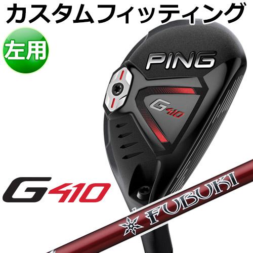 【カスタムフィッティング】 PING [ピン] 【左用】 G410 ハイブリッド PING FUBUKI カーボンシャフト [日本正規品]