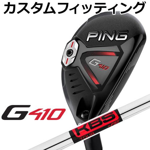 【カスタムフィッティング】 PING [ピン] G410 ハイブリッド KSB TOUR スチールシャフト [日本正規品]