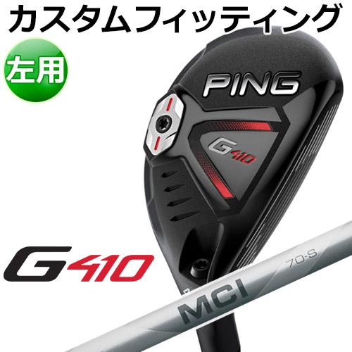 【カスタムフィッティング】 PING [ピン] 【左用】 G410 ハイブリッド MCI 120 カーボンシャフト [日本正規品]