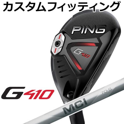 【カスタムフィッティング】 PING [ピン] G410 ハイブリッド MCI 120 カーボンシャフト [日本正規品]