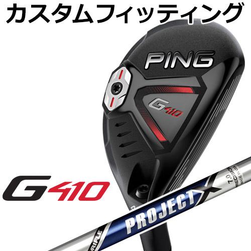 【カスタムフィッティング】 PING [ピン] G410 ハイブリッド PROJECT X スチールシャフト [日本正規品]