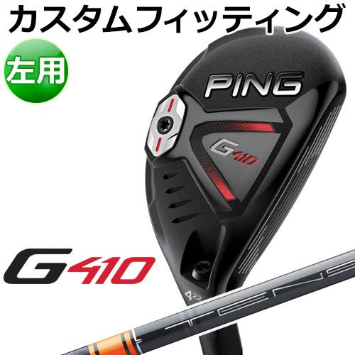 【カスタムフィッティング】 PING [ピン] 【左用】 G410 ハイブリッド TENSEI CK Pro Orange カーボンシャフト [日本正規品]