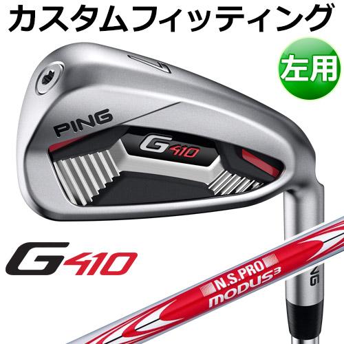 【カスタムフィッティング】 PING [ピン] 【左用】 G410 アイアン 6本セット (#5-9、PW) N.S.PRO MODUS3 TOUR 105 スチール [日本正規品]