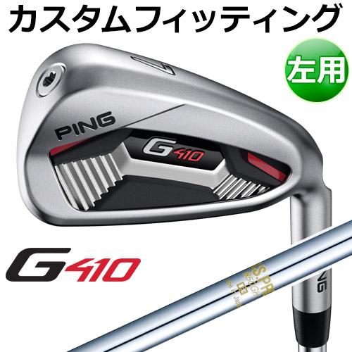 【カスタムフィッティング】 PING [ピン] 【左用】 G410 アイアン 6本セット (#5-9、PW) N.S.PRO 850GH スチール [日本正規品]