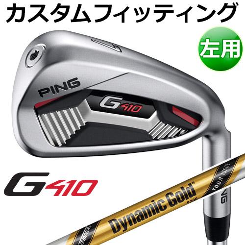 【カスタムフィッティング】 PING [ピン] 【左用】 G410 アイアン 6本セット (#5-9、PW) Dynamic Gold TOUR ISSUE スチール [日本正規品]