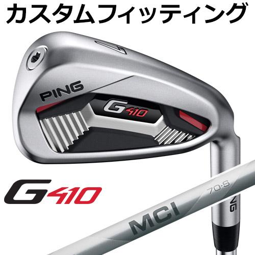【カスタムフィッティング】 PING [ピン] G410 アイアン 6本セット (#5-9、PW) MCI 90/100/110 カーボン [日本正規品]