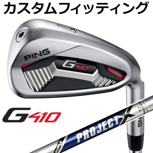 【カスタムフィッティング】 PING [ピン] G410 アイアン 6本セット (#5-9、PW) PROJECT X スチール [日本正規品]